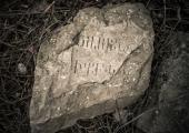 Обломок надгробия