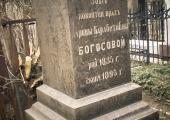 Нарина Карабетовна Богосова