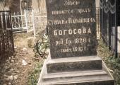 Степан Павлович Богосов