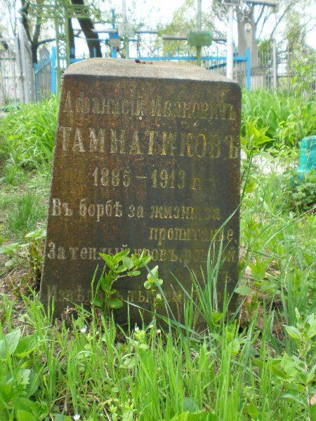 Афанасий Иванович Тамнатиков