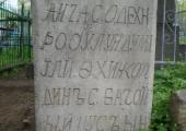 Ф. Хинкол дин с. Бачой