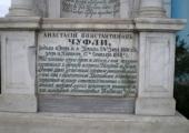Анастасiй Константиновъ Чуфли