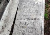 Протоиерей Иоанн Степанович Бутук