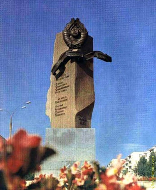 Памятник в честь принятия Конституции СССР