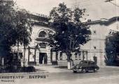 Кинотеатр Патрия