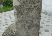 Екатерина фика луй Василие, 1796 г