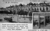 Магазин Ф. Ф. Капраса