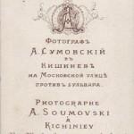Кишинёвские фотоателье