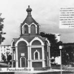 Часовня, воздвигнутая в честь болгарских ополченцев, Кишинёв