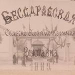 oldchisinau_com-album1889-logo