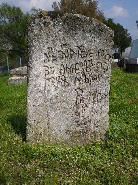 Надгробие, датируемое 1783 годом.