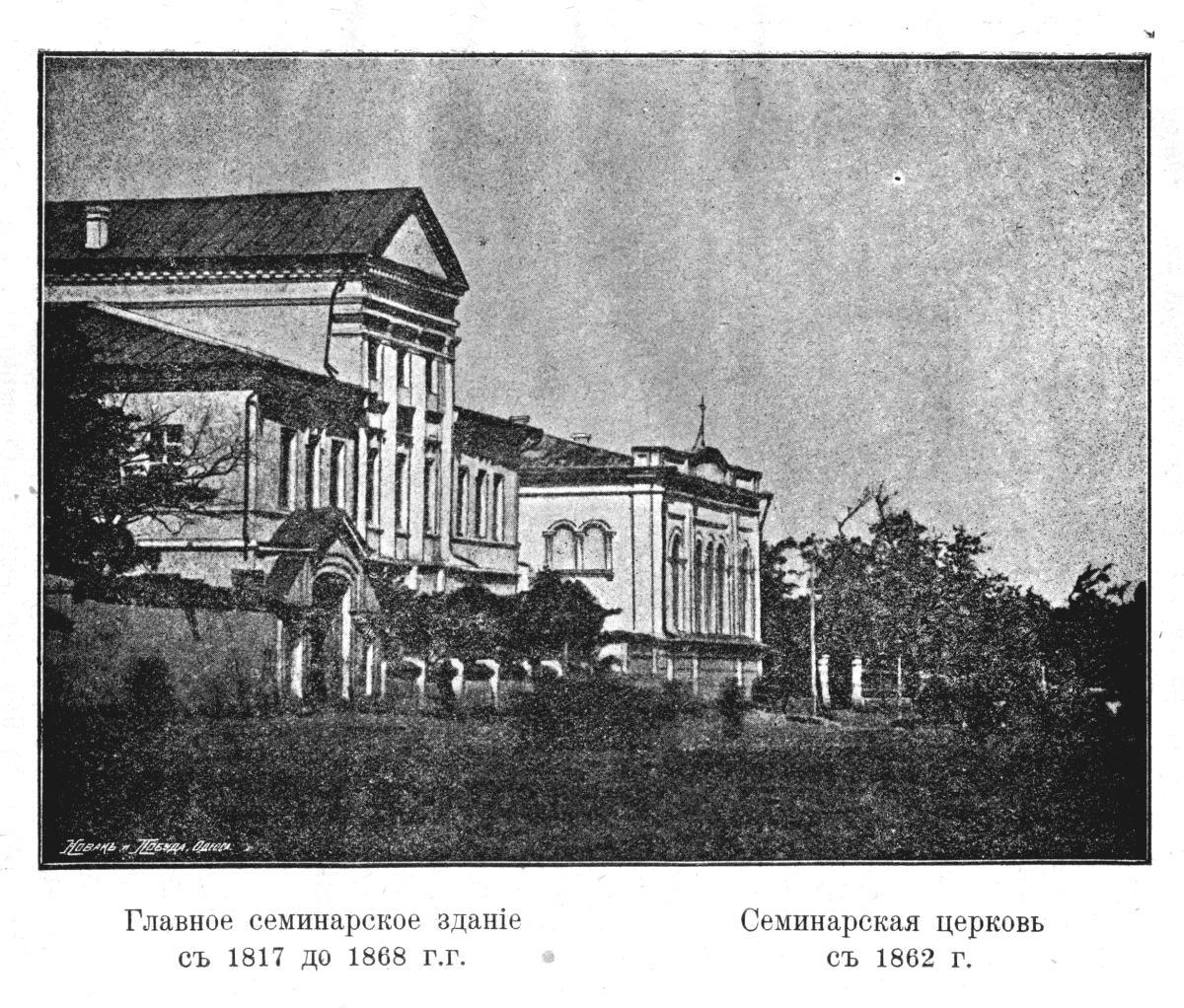Вид Семинарии до 1868 года.