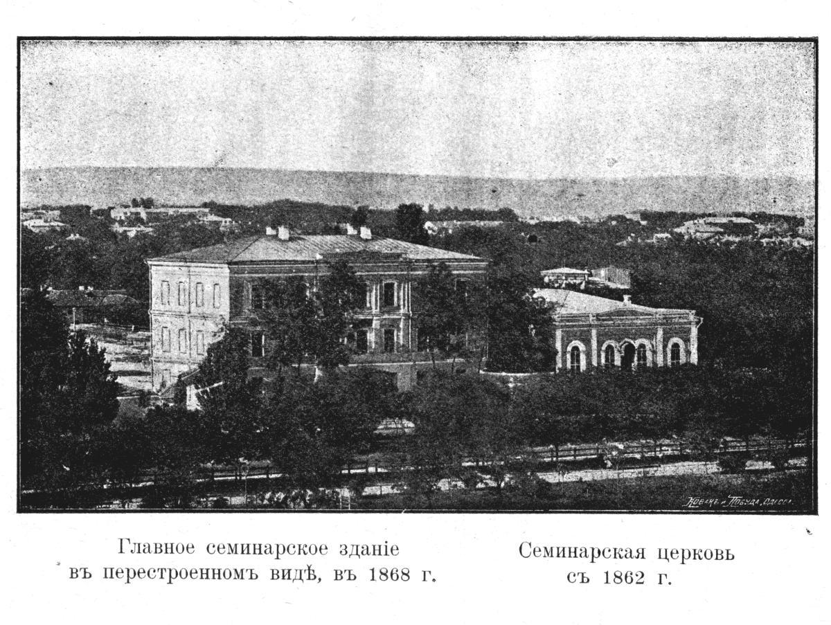 Вид реконструированного здания Семинарии. Справа - семинарская церковь. Конец XIX вв.