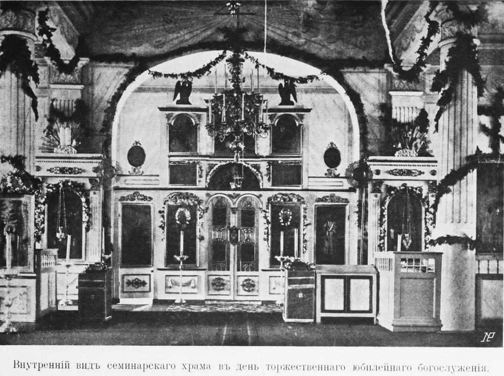 Интерьеры семинарской церкви. Начало XX века.