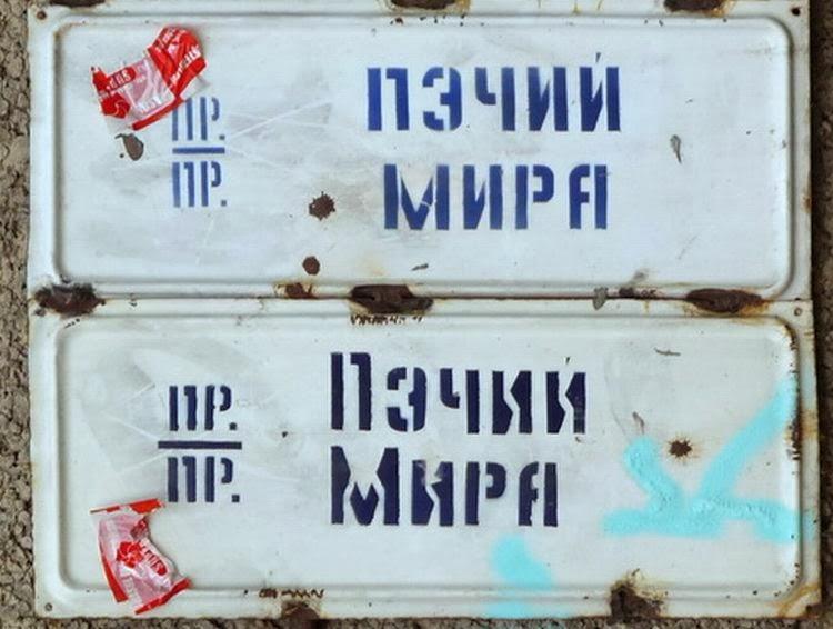 Проспект Мира (Пэчий). Многие уличные таблички были двуязычными.