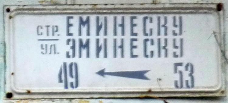 Улица Эминеску, нынешняя Николае Костин.
