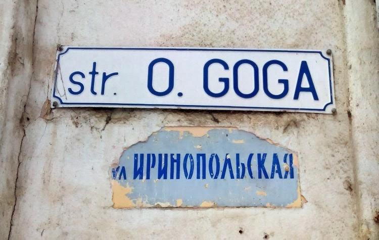 Улица Иринопольская - улица Октавиана Гога.