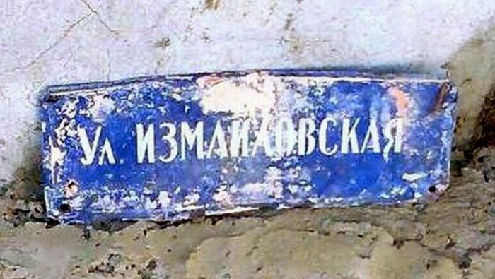 Табличка с названием Измайловская. Найдена на Измаильской улице.