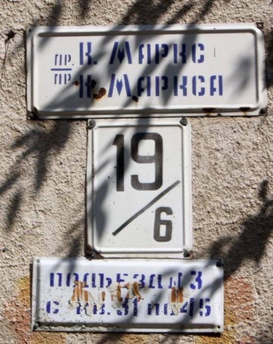 Улица Карла Маркса, нынешняя Мирон Костин.