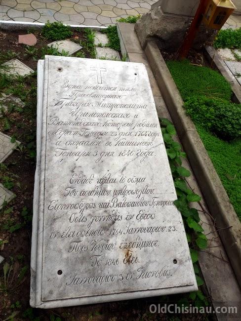 Надгробная плита за Чуфлинской церковью.