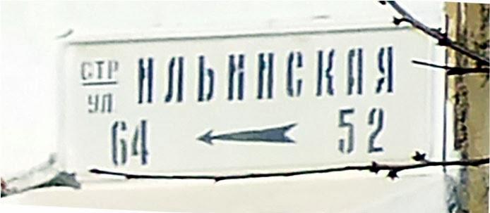 Табличка советского периода.