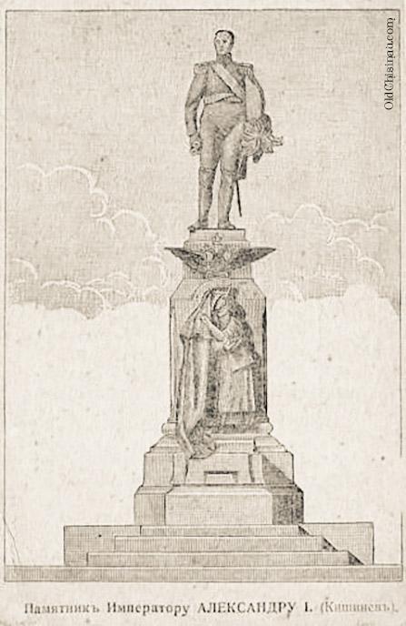 Рисунок-проект памятника Александру I. Кишинёв