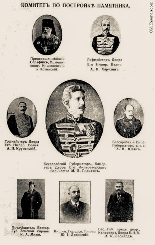 Памятник Императору Александру Кишинёв