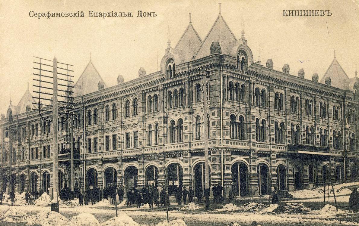 Серафимовский Дом, фотография периода царской России.