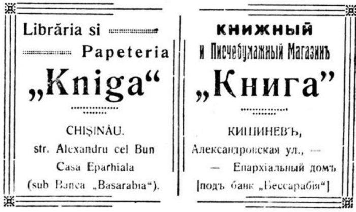 Киишинев