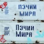 История Кишинёва в уличных табличках