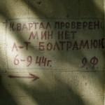 Осколки Войны в Кишинёве