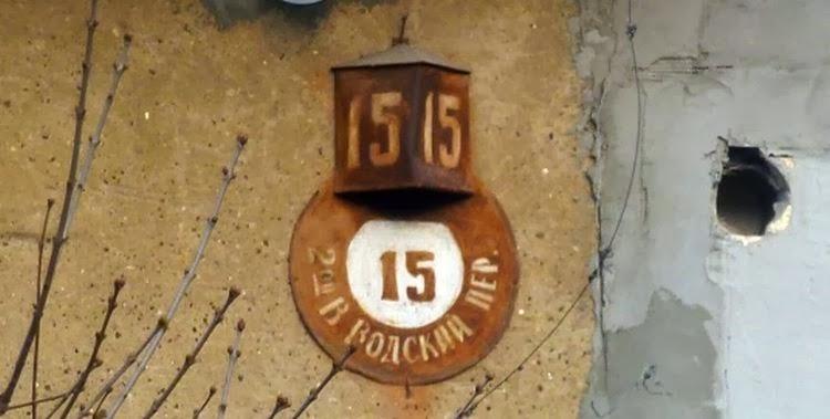 2-й В.-Водский переулок.
