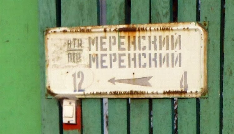 Меренский переулок