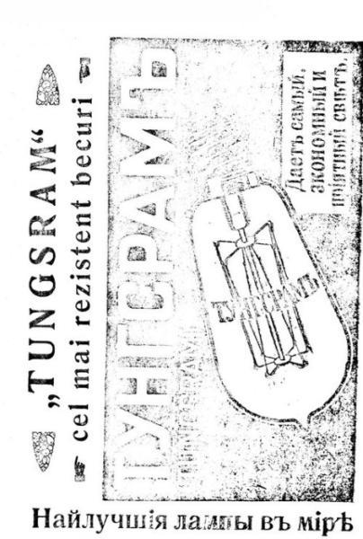 Реклама лампочек TUNGSRAM, 1924 год.