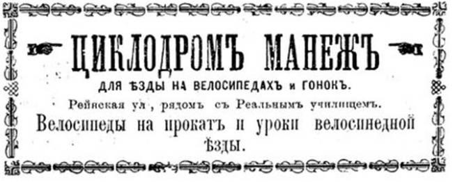 Циклодром Кишинёв