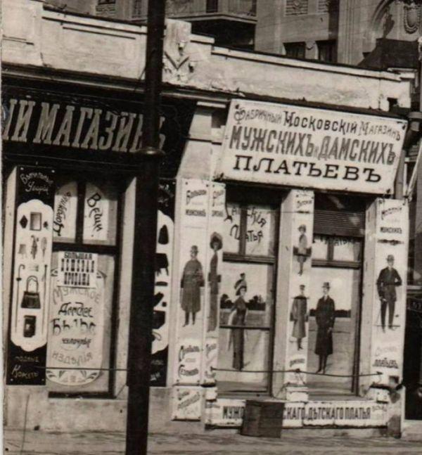 Вывески начала XX века.