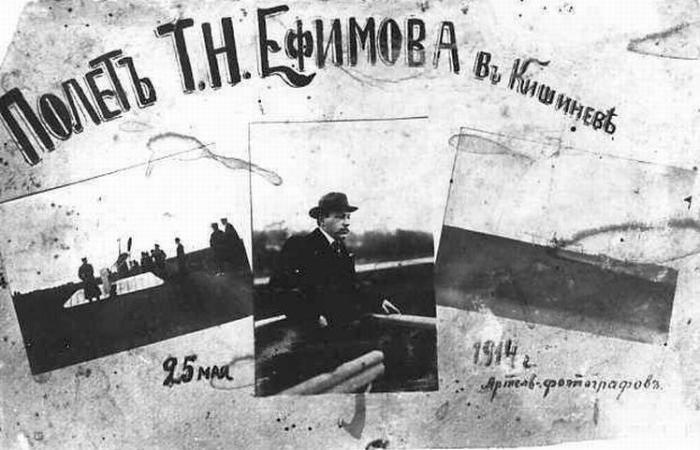 poletEfimova1914