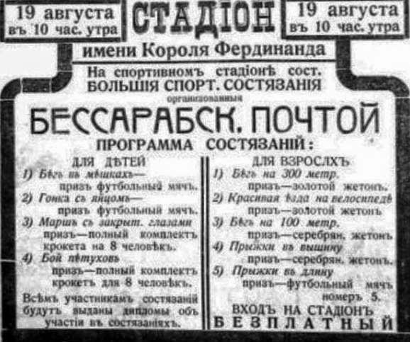 Объявление в газете того времени (1920-1930-е гг).