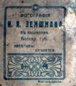 1913 Zemshman_