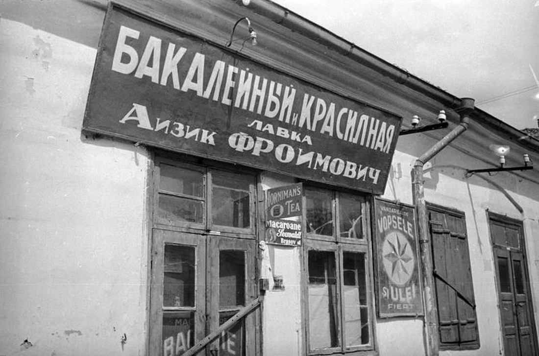 Бакалейный магазин и красильная лавка Аизика Фроимовича.