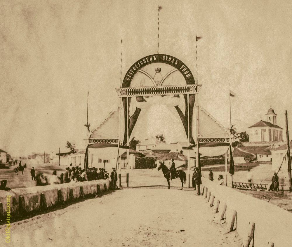Кишинёв 1867