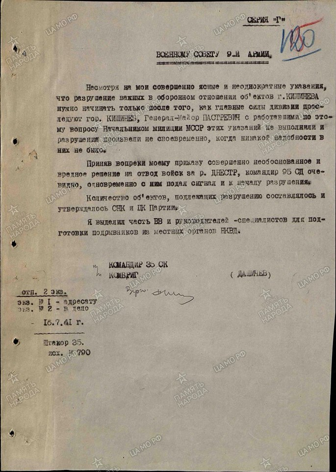 Кишинёв 1941 год документы