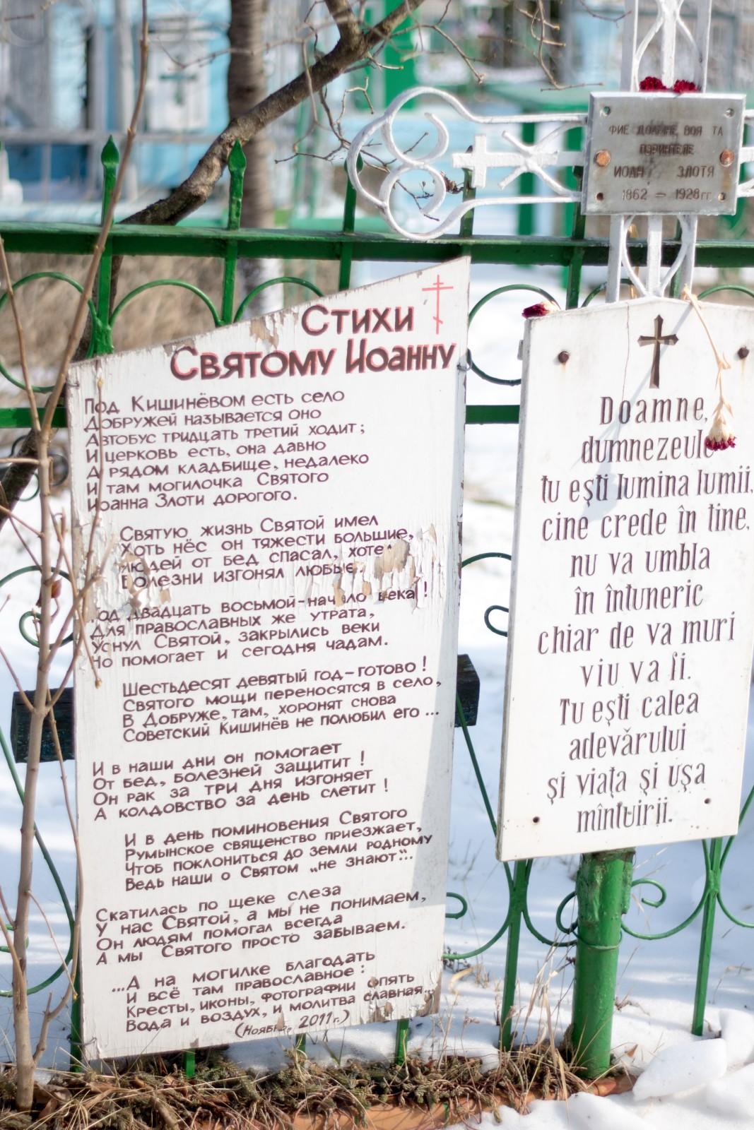 Могила Ионна Злоти в Добруже. Перенесена из Кишинёва в 1969 году.