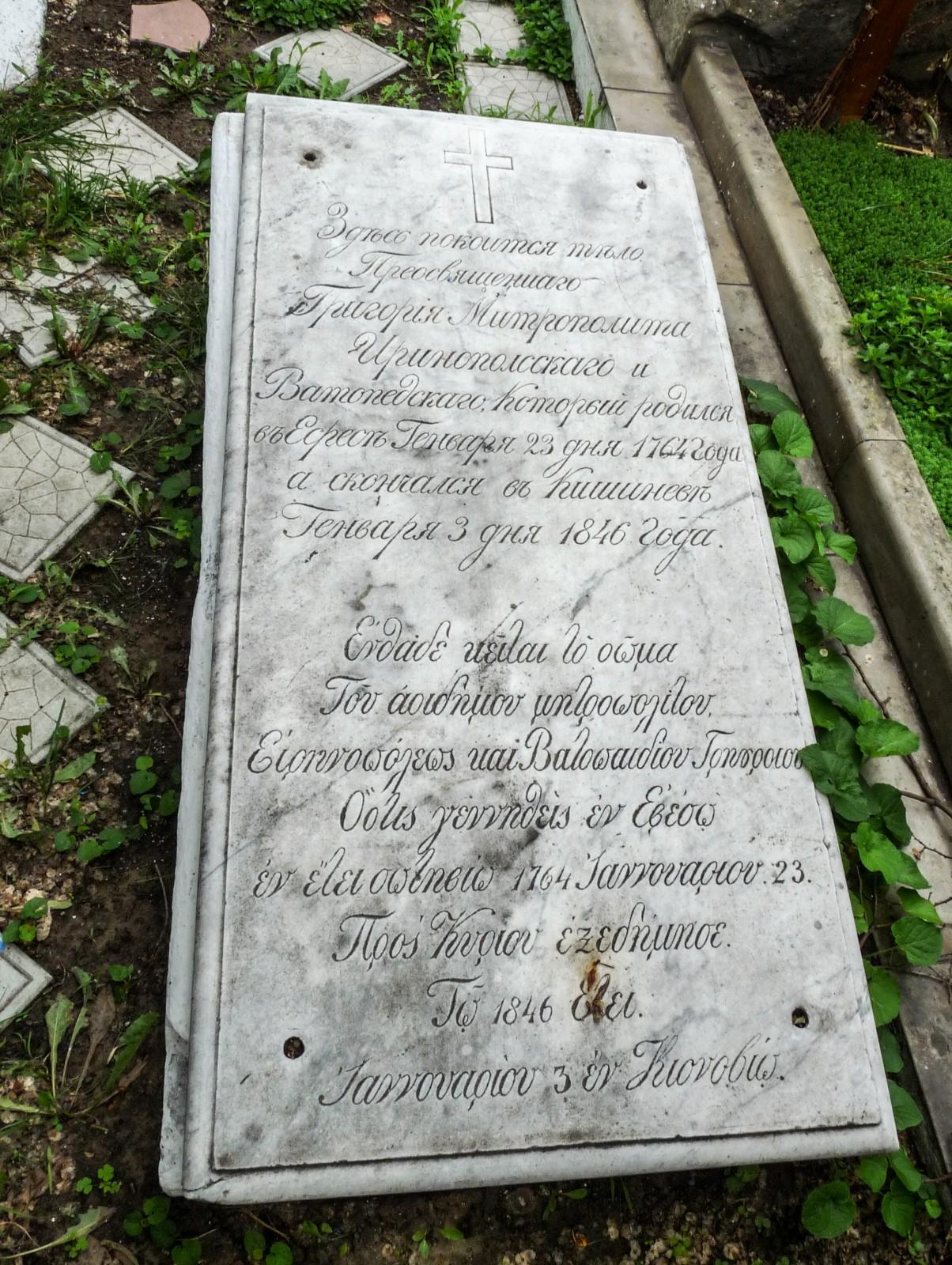 Григорий, Митрополит Иринопольский и Ватопедский