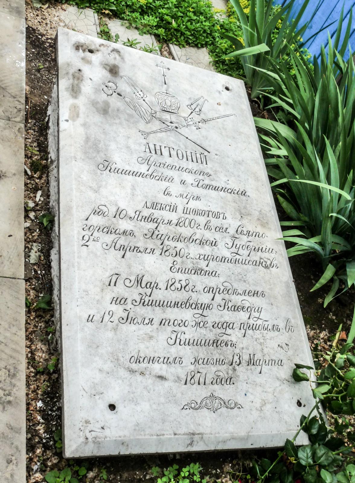Антоний, Архиепископ Кишинёвский и Хотинский.