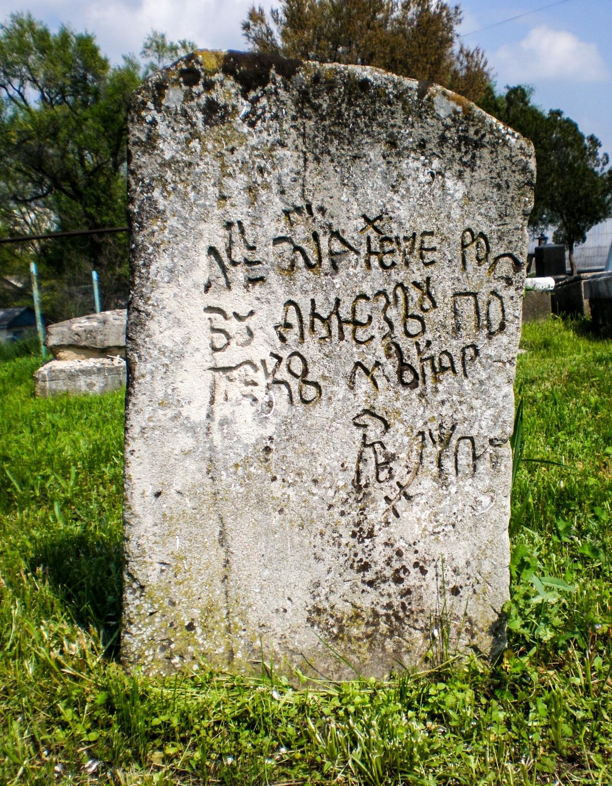 Потекэ Макар 1783 Кишинёв